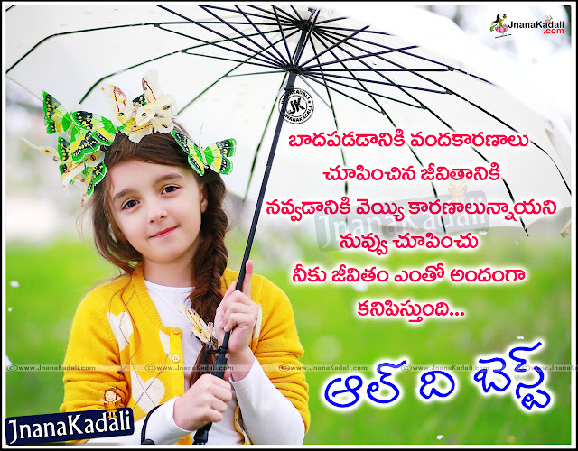 Here is a Telugu Motivation Quotes, Motivation Thoughts in Telugu , Best Motivation Thoughts and Sayings in Telugu , Telugu Motivation Quotes image,Telugu Motivation HD Wall papers,Telugu Motivation Sayings Quotes, Telugu Motivation motivation Quotes, Telugu Motivation Inspiration Quotes,Telugu Motivation Quotes and Sayings, Telugu Motivation Quotes and Thoughts,Best Telugu Motivation Quotes, Top Telugu Motivation Quotes.