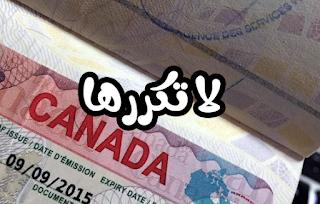 اسباب الرئيسية لرفض فيزا كندا