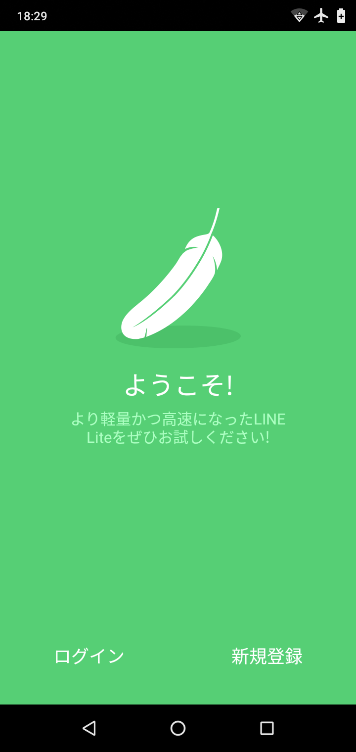 LINE lite 日本でダウンロードはできないけど日本語でOK