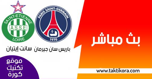 مشاهدة مباراة باريس سان جيرمان وسانت ايتيان بث مباشر اليوم 17-02-2019 الدوري الفرنسي