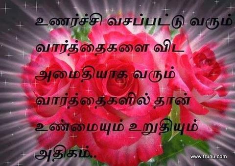 tamil thathuvam hd images peace kavithai amaithi kavithai thathuvam