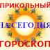 Прикольный гороскоп на сегодня для знаков зодиака