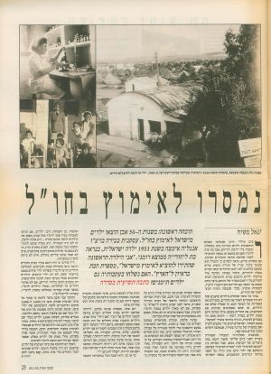 למעלה משמאל, אסתר גולן (בתמונה משנת 1948), ומימין, תמונה שצילמה של מחנה ראש העין, ב-1950