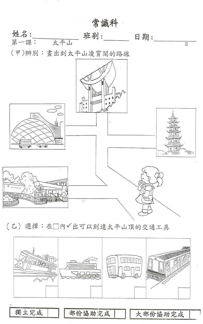 MaMa Resources: 小二常識 - 香港