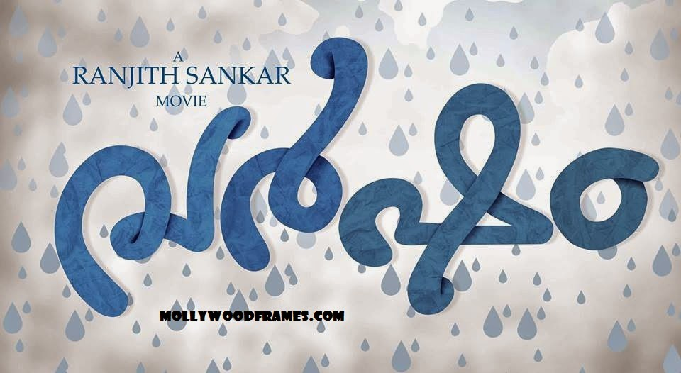 Mammootty and Ranjith Sankar movie named 'Varsham'
