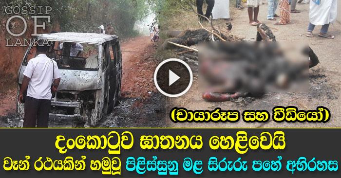 Five burnt bodies found in Dankotuwa - Updates