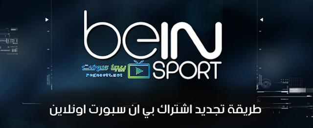 طريقة تجديد اشتراك قنوات بين سبورت 2019 لجميع الدول Bein Sport