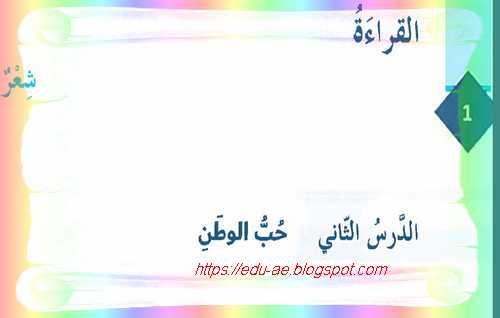 حل درس  حب الوطن لغة عربية للصف السادس الفصل الاول 2020