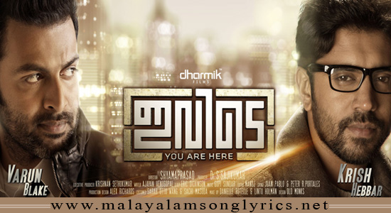 I Love You Mummy Song Lyrics Bhaskar The Rascal Songs Lyrics Malayalam Songs Lyrics