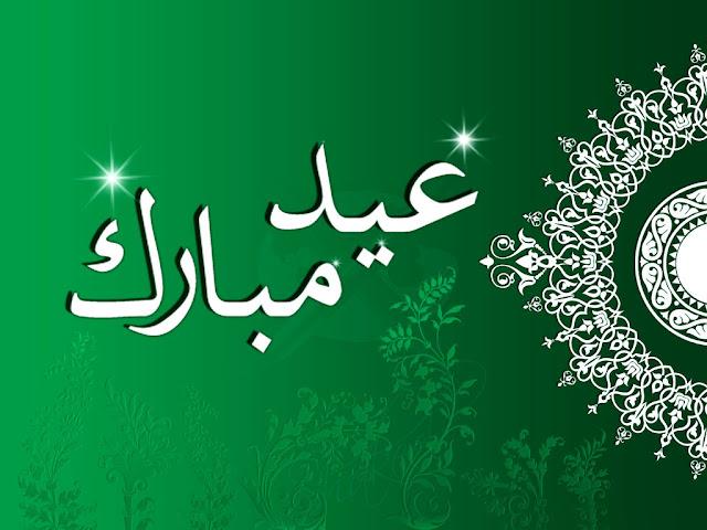 eid wishes in urdu