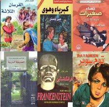 رواية جين آير باللغة العربية pdf