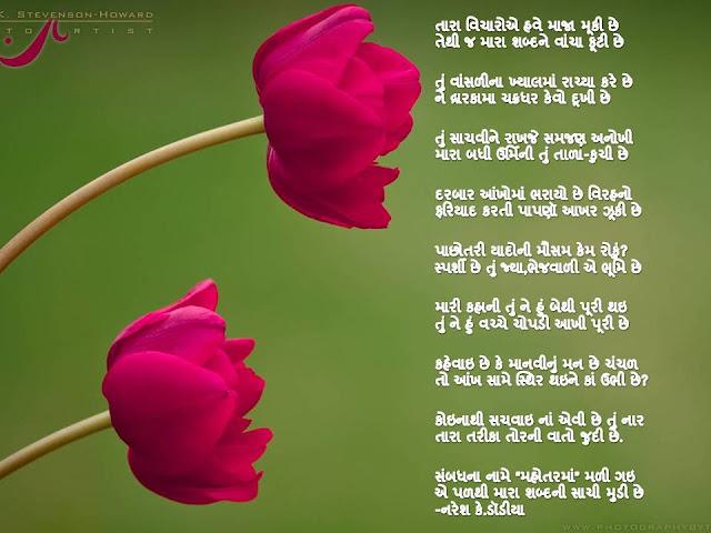 तारा विचारोए हवे माजा मूकी छे Gujarati Gazal By Naresh K. Dodia