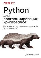 книга Джимми Сонга «Python для программирования криптовалют. Как научиться программировать биткойн с чистого листа» - читайте о книге в моем блоге