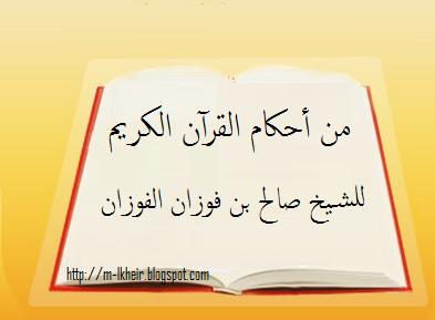 تحميل دروس الشيخ صالح الفوزان mp3