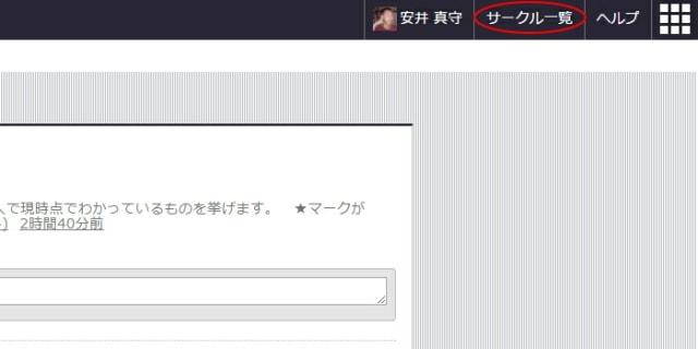 blogcircle -サークル①-