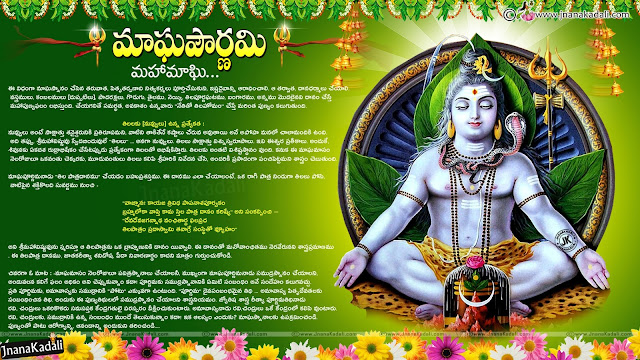 Magha Puranam information in Telugu, Magha Pournami Wishes Greetings in Telugu, Maha Maghi Festival information in Telugu, lord Siva Kesava Hd wallpapers for Free, Magha Puranam information in Telugu, Maha Maghi Story in Telugu, Telugu Festivals information...