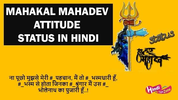 Top 50 Mahakal Mahadev Attitude Status in Hindi 2019