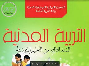 كتاب التربية المدنية السنة الثالثة متوسط الجيل الثاني PDF