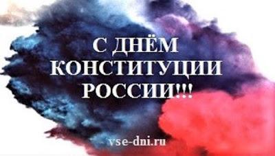 какой праздник в России, выходной или рабочий день