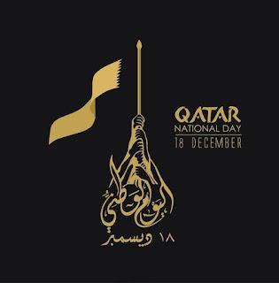 شعار اليوم الوطني قطر ٢٠١٨
