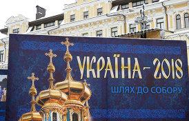 религиовед Андрей Десницкий о новой украинской церкви