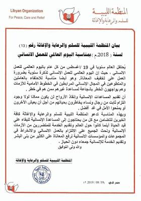 المنظمة الليبية