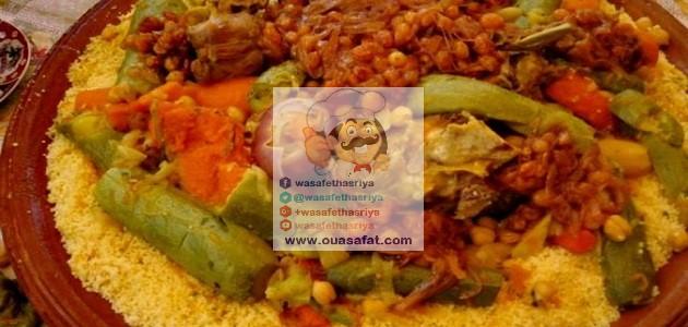 الكسكس الموريتاني بالخضر ولحم الإبل