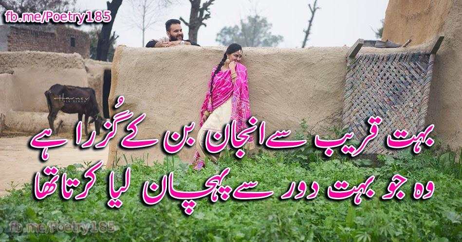 Urdu Poetry Sad | Urdu Poetry Images