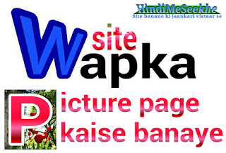 Wapka website me image wala page kaise banaye. 1