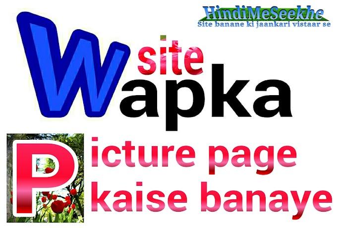 Wapka website me image wala page kaise banaye.