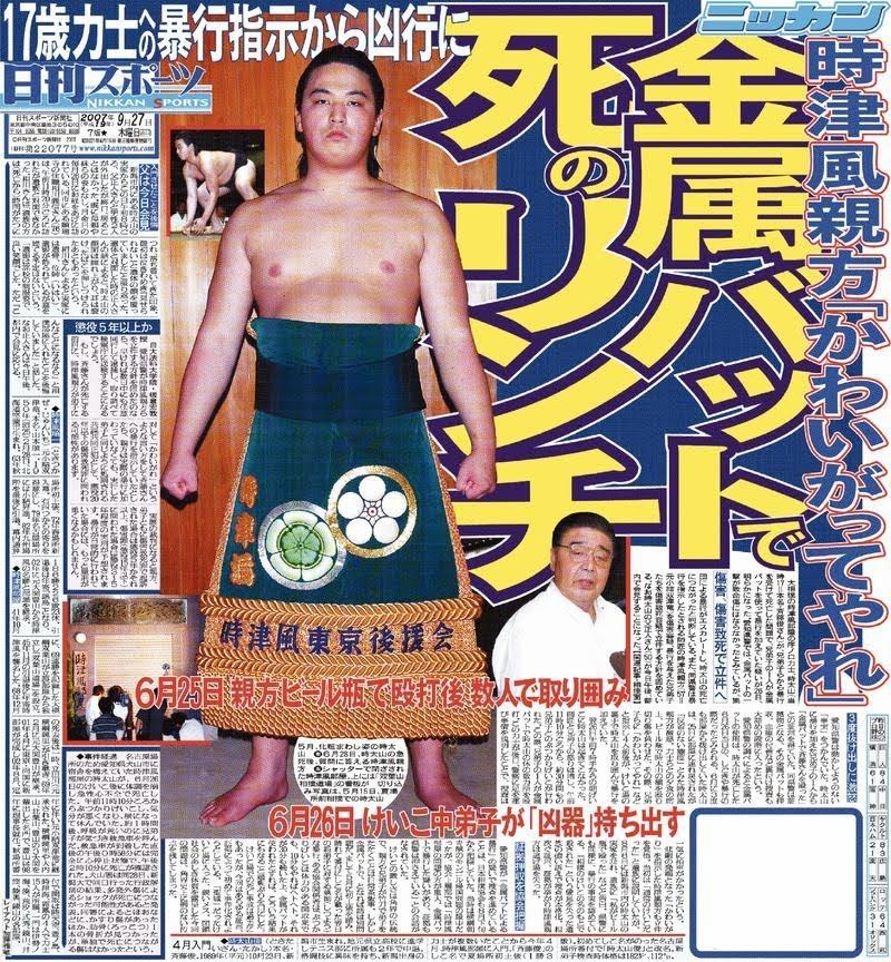 日刊スポーツの時太山の暴行死の一面記事