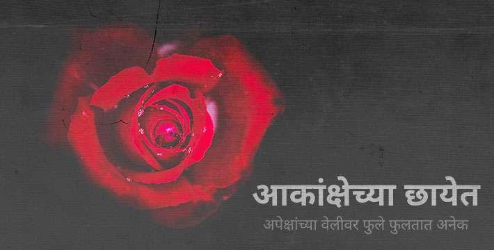 आकांक्षेच्या छायेत - मराठी कविता । Akankshechya Chhayet - Marathi Kavita