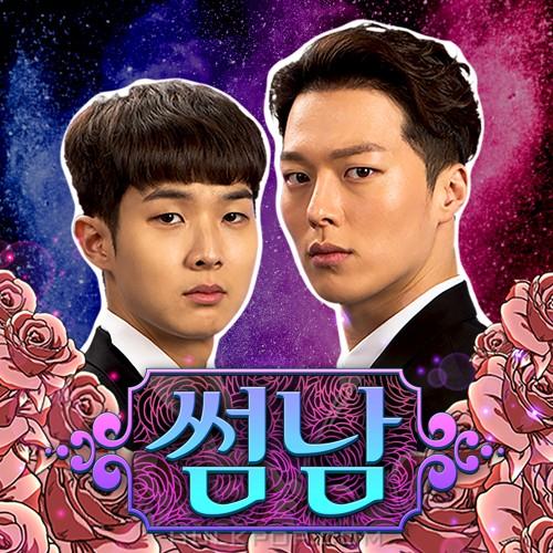 Choi Woo Shik, Jang Ki Yong – Some Guys OST