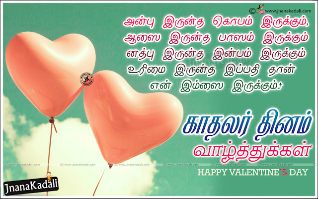 famous love quotes in tamil,tamil valentines day hd wallpapers with quotes