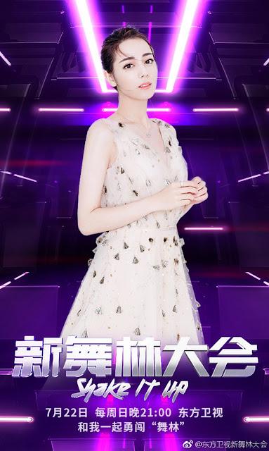 Shake It Up Chinese dance show Dilraba Dilmurat