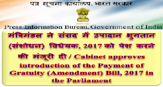 gratuity-amendment-bill-2017