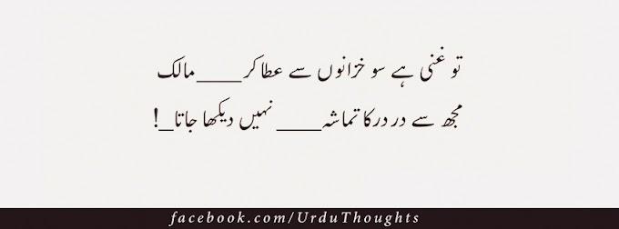 10+ Beautiful Urdu Quotes - Islamic Quotes In Urdu Images