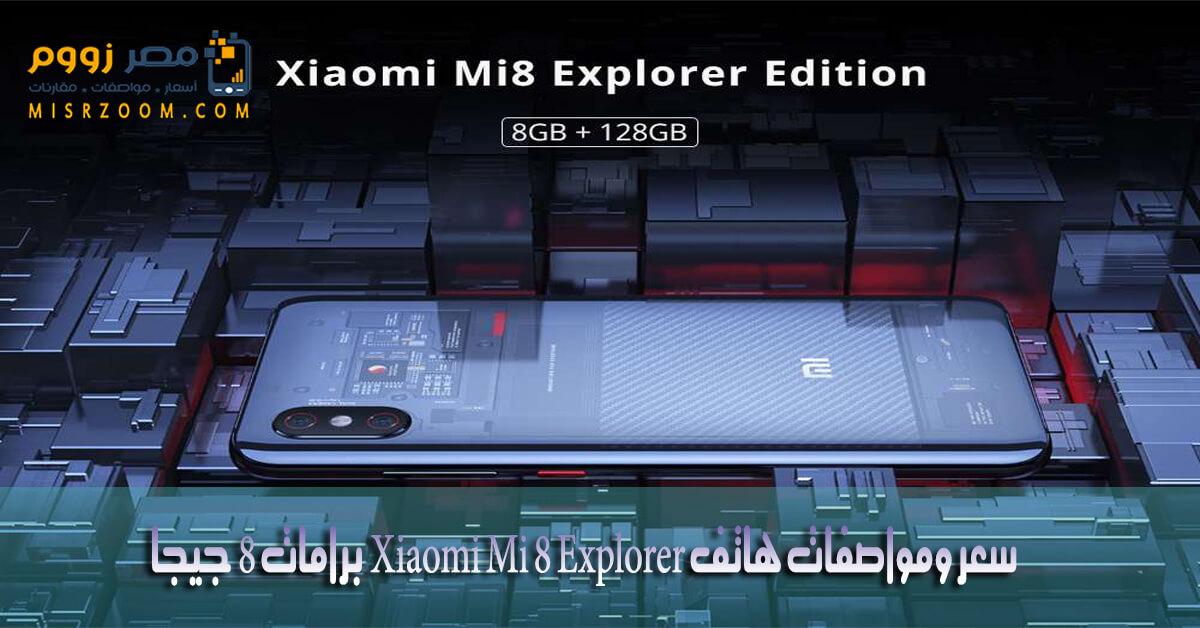 سعر ومواصفات هاتف Xiaomi Mi 8 Explorer برامات 8 جيجا