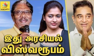 Bharathiraja on Kamal Haasan's Good Leadership | Gayathri