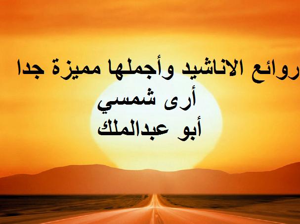 تحميل اناشيد ابو عبدالملك mp3 مجانا