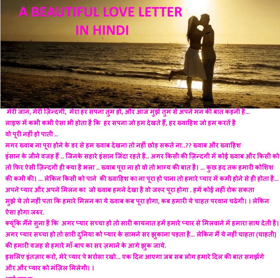 Love Letter In Hindi from 4.bp.blogspot.com