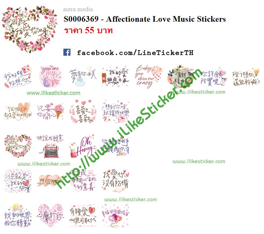 Affectionate Love Music Stickers