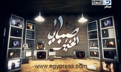http://egypress7.blogspot.com/2016/09/sabaya-elkhaeer-episode-06-09-2016.html