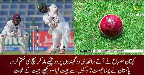 Misbah Ul Haq 2 sixes and Won The First Test Match against West Indies