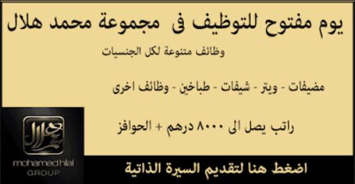 وظائف الشاغره فى مجموعة محمد هلال