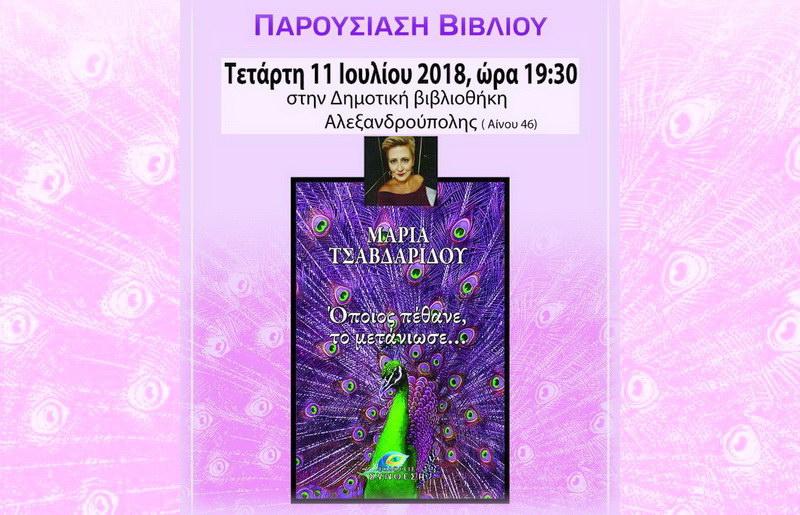 Αλεξανδρούπολη: Παρουσίαση του βιβλίου «Όποιος πέθανε το μετάνιωσε» της Μαρίας Τσαβδαρίδου