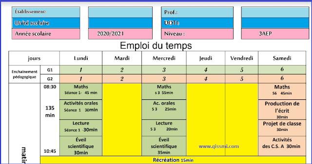 جدول الحصص المستوى 3 الثالث المنهاج المنقح 2020-2021