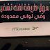 أسهل طريقة لفك تشفير مفتاح هواوي huawei E3531i- 2 و في ثواني معدودة (mobilis / djezzy / ooredoo )