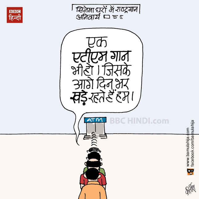 demonetization, Rs 500 Ban, Rs 1000 Ban, Income Tax, common man cartoon, cartoonist kirtish bhatt, bbc cartoon, best indian cartoons, bollywood cartoon, Film, movies
