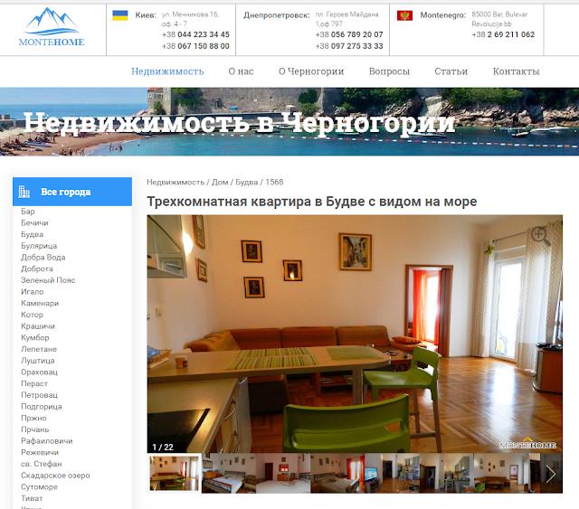 Недвижимость покупка Черногория
